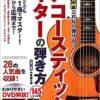 DVD付き 超入門これなら弾ける!アコースティックギターの弾き方 | 中原 健太郎 |本 |